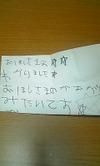 Tegami2